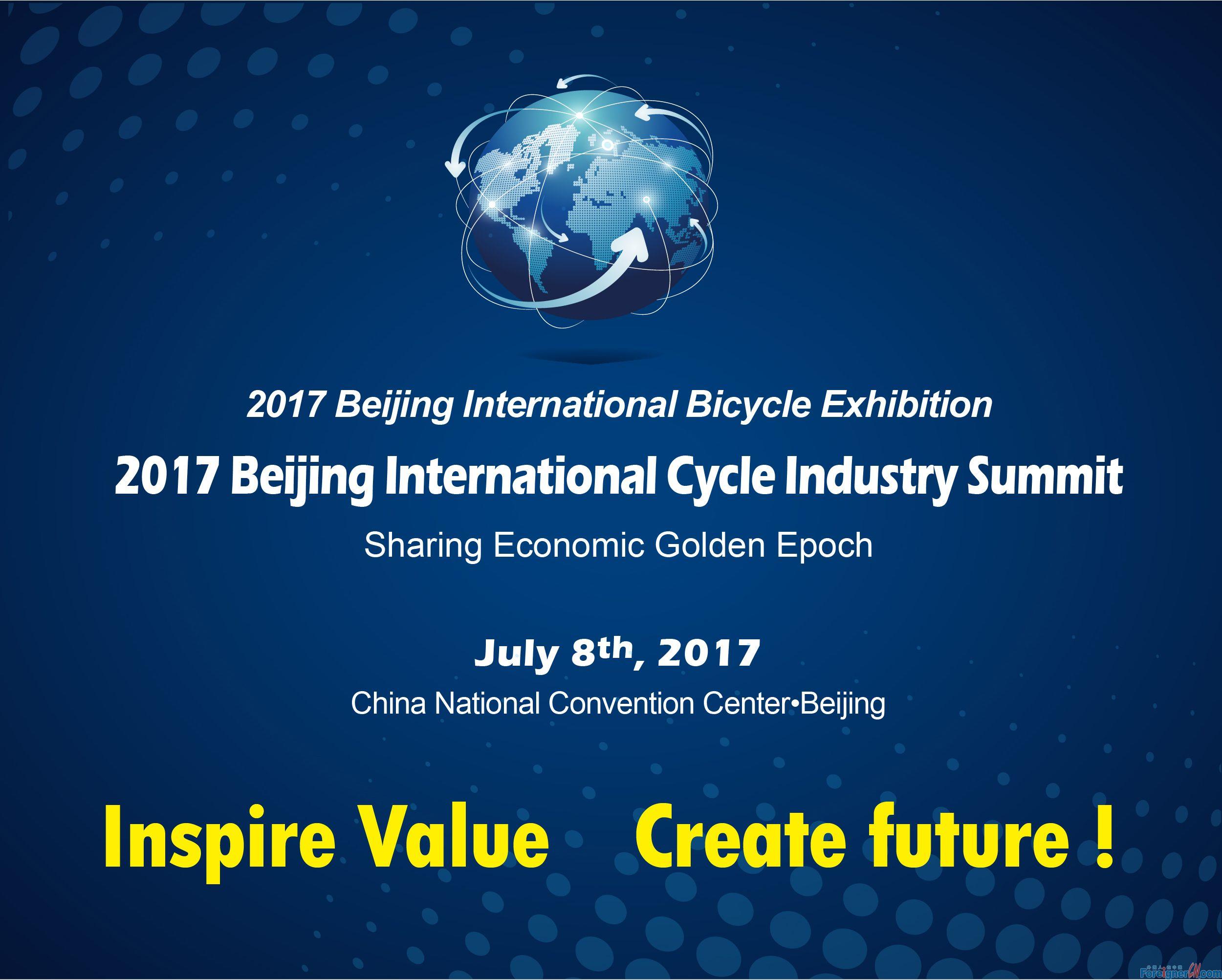 2017北京国际cycle产业峰会-2
