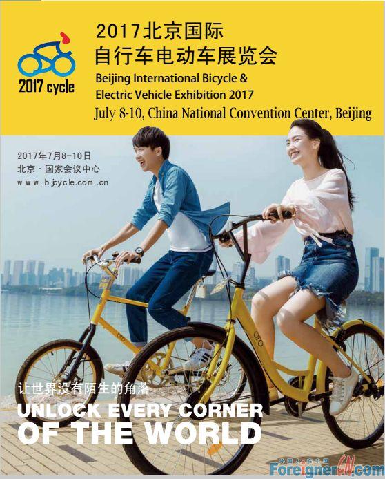 自行车会刊首页17年