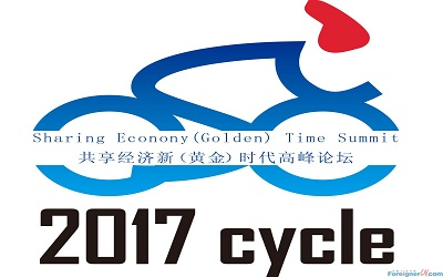 2017 Beijing International Cycle Industry Summit  (Sharing Economic Golden Epoch