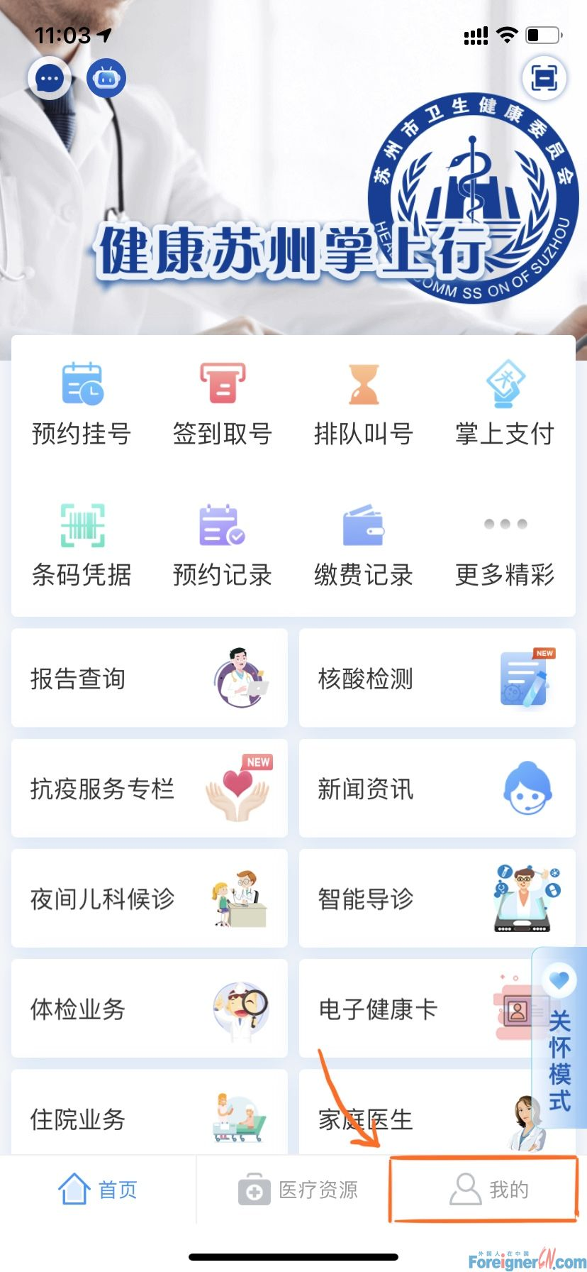 Expats can make an online hospital appointment in Suzhou