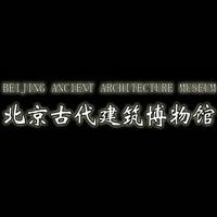 Beijing Ancient Architecture Museum