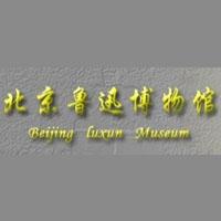 Beijing Lu Xun Museum