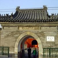 Beijing Museum for Cultural Relic Exchange