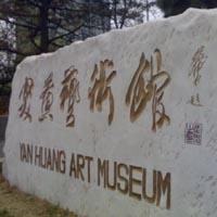 Yanhuang Art Museum