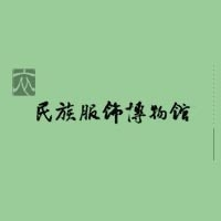 Museum of Ethnic Costumes in Beijing Institue of Clothing Technology