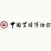 China Red Sandalwood Museum