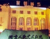 Beijing Capital Theatre
