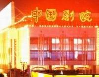 China Grand Theatre Beijing