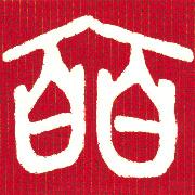 Beijing TNT Theatre