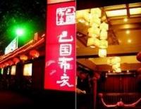 Beijing Baguobuyi Restaurant
