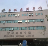 Beijing Dongcheng District Library