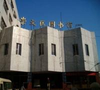 Beijing Chongwen District Library