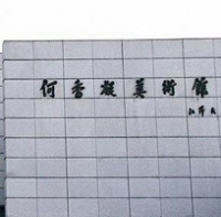 He Xiangning Art Museum