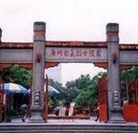 GuangDong Museum Of Revolutionary History