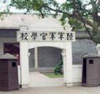 Whampoa Military Academy Memorial