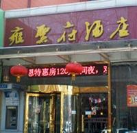 Yong Sheng Fu Anhui Restaurant