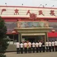 Guangdong Renmin Cai