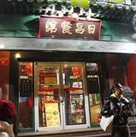 Richang Tea Restaurant