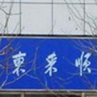 Beijing Dong Lai Shun Restaurant