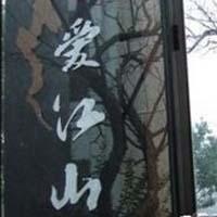Ai Jiang Shan