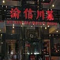 Yu Xin Shichuan