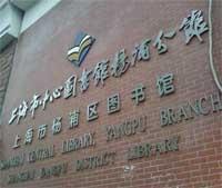 Yangpu Library