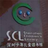 Shenzhen Children's Library