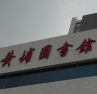 Huangpu District Library