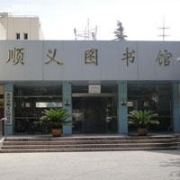 Shunyi District Library