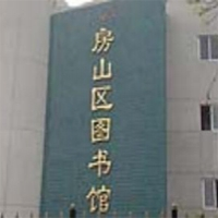 Fangshan District Library