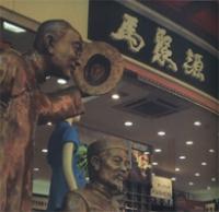 Ma Ju Yuan Hat Shop