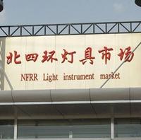 Beisihuan Lighting Market