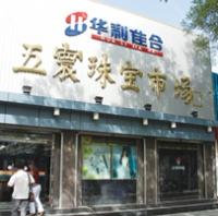 Wuhuan Jewelry Market