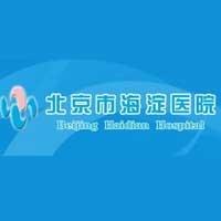 Beijing Haidian Hospital