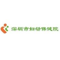 Shenzhen Maternity & Child Health Hospital