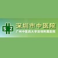Shenzhen Traditional Chinese Hospital