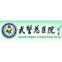 The Armed Police General Hospital