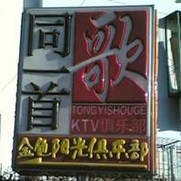 Tong Yi Shou Ge