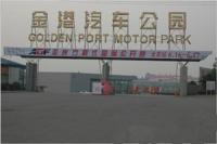 Beijing Goldenport Motor Park