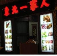Dongbei Jia Ren