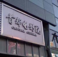 Capital Cinema
