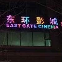 East Gate Cinema