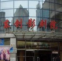 Dongchuang Cinema