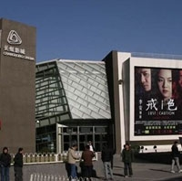 Changhong Cinema