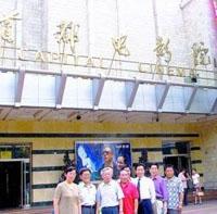 Capital Huarong Film Art Center