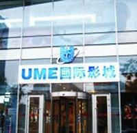 UME Shuangjing