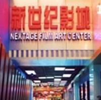 Nextage Film Art Center
