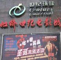 Hongqiao Century Cinema City