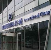 UME International Cineplex