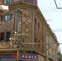 Xinguang Film Art Center